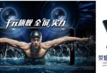 荣耀畅玩7X 不怕摔的全面屏千元旗舰