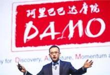 阿里成立达摩院投1000亿 但你知道DAMO真正的含义吗?