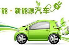 政府补贴红利不再 新能源车市场将面临洗牌