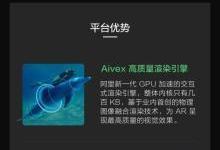 助力移动AR应用发展:阿里巴巴推出AR开放平台