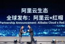 阿里云和红帽达成合作 为百万级客户提供更多企业级解决方案