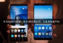 华为Mate10评测:AI变革智能手机