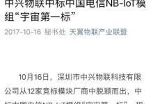 """解析中国电信NB-IoT模组""""宇宙第一标"""":为何只选取一家供应商?"""