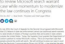 微软警告:越境搜查或对美国云存储公司的声誉造成损害
