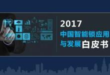 德施曼参与《中国智能锁应用与发展白皮书》首发