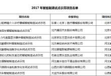 2017年智能制造试点全部名单公布