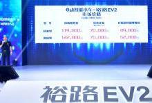 东风裕隆首款电动轿车裕路EV2正式上市