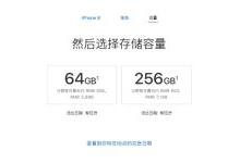 iPhone 8价格崩盘!官网全部现货