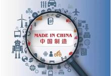 聚焦十九大:中国制造2025助力中国梦