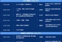 2017中国医疗科技大会日程出炉,注册报名再掀新高潮!
