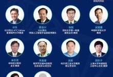 顶尖专家齐聚 2017中国医疗科技大会名单及议题公布