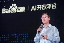 百度开启燎原计划 扶植AI开发者