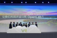 华为发布VR OpenLab产业合作计划 构Cloud VR生态