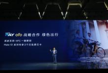 ofo与Huawei Pay战略合作 华为手机可贴近秒开NFC智能锁