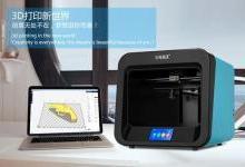 新应用如鱼得水 3D打印上周十大要闻回顾