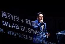 小米智能生态营销:聚智能 聚有趣