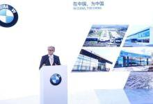华晨宝马动力电池中心正式揭幕