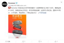 腾讯PacewearS8社交手环新品首发