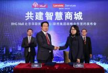 联想集团与BHGMall北京华联购物中心战略合作共建智慧商城