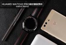 轻奢商务风 华为WATCH 2 PRO保时捷版赏析