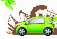 2018年自贸区或将允许独资建新能源车企
