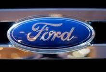 福特第三季度净收激增63% 北美及亚太为主要驱动力