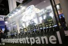 中国OLED产业崛起 OLED材料市场将快速增长
