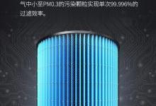 豹米空气净化器B70新品上市