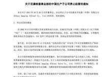 尼康中国工厂停产背后