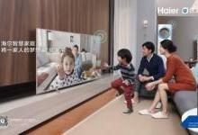 海尔U+智慧家庭:致力打造用户的情感港湾