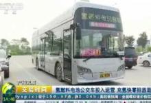 氢燃料电池公交车投入运营 发电效率达50%以上
