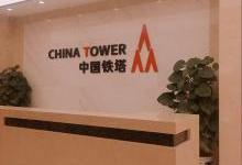 中国铁塔高健:铁塔储能电池需求巨大 梯次利用已在扩大试点阶段