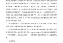 圆通造中国史上首起跨境并购:控股先达国际