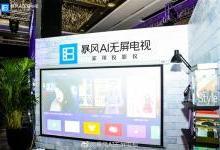 暴风发布AI无屏电视Max6:支持120寸巨幕