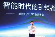 独角兽寒武纪放豪言:占有中国高性能智能芯片市场30%份额