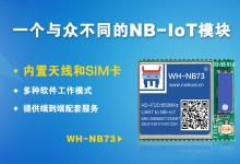 上海稳恒做了一个与众不同的NB-IoT模块