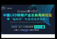 中国LED照明产业高峰论坛今日举办