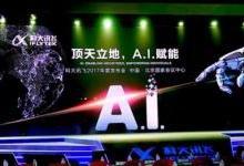 科大讯飞发布会:10 款 AI+产品、4 款消费级产品推出