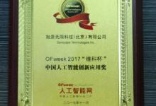"""触景无限荣获OFweek 2017""""维科杯""""中国人工智能创新应用奖"""