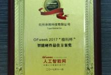"""涂鸦科技荣获OFweek 2017""""维科杯""""智能硬件最佳方案奖"""