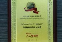 """麦谷科技荣获OFweek 2017""""维科杯""""智能硬件最佳方案奖"""