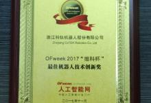 """科钛机器人荣获OFweek 2017""""维科杯""""最佳机器人技术创新奖"""