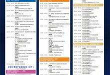 """四大论坛精彩纷呈:""""OFweek2017中国高科技产业大会""""第二日抢先看!"""
