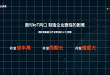"""涂鸦智能杨懿:智能全球化 中国企业发现海外""""金矿"""""""