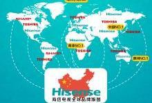 海信宣布129亿日元收购东芝电视 加速全球布局