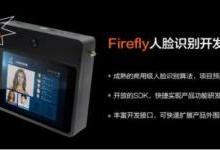 """""""人脸识别+硬件"""":Firefly推出可商业化的产品方案"""