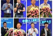 """OFweek2017中国高科技产业大会""成功举办 明年再见"