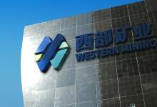 西部矿业:拟15.24亿元收购大梁矿业