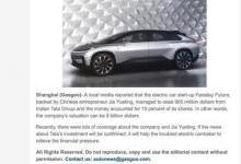 贾跃亭东山再起?获投9亿美元造车是真的吗?