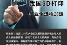 我国3D打印产业化进程加速